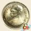 เหรียญ 1 บาท วัดพระศรีรัตนศาสดาราม พุทธศักราช 2525 (พระเศียรใหญ่   รหัส 28) thumbnail 2