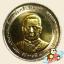 เหรียญ 10 บาท เฉลิมฉลองพระราชสมัญญามหาราช รัชกาลที่ 3 thumbnail 2