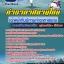 แนวข้อสอบ เจ้าหน้าที่บริการท่าอากาศยาน บริษัทการท่าอากาศยานไทย ทอท AOT thumbnail 1