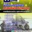 แนวข้อสอบพนักงานการเกษตร กรมพลาธิการทหารบก NEW thumbnail 1