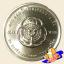เหรียญ 50 บาท ครบ 100 ปี โรงเรียนนายเรือ thumbnail 1