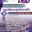แนวข้อสอบ นักวิชาการพาณิชย์ กรมพัฒนาธุรกิจการค้า NEW thumbnail 1