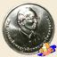 เหรียญ 20 บาท ครบ 100 ปี การสหกรณ์ไทย (ยกถุง) thumbnail 3