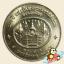 เหรียญ 10 บาท ครบ 100 ปี แห่งวันพระราชสมภพ รัชกาลที่ 7 thumbnail 1