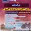 แนวข้อสอบช่างไฟฟ้า 3 การประปาส่วนภูมิภาค กปภ. NEW thumbnail 1