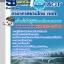 รวมแนวข้อสอบเจ้าหน้าที่ปฏิบัติการท่าอากาศยาน บริษัทการท่าอากาศยานไทย ทอท AOT thumbnail 1