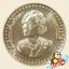 เหรียญ 10 บาท เจริญพระชนมายุ ครบ 84 พรรษา สมเด็จย่า thumbnail 2