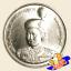 เหรียญ 2 บาท ฉลองพระชนมายุ ครบ 36 พรรษา สมเด็จพระเทพฯ thumbnail 2