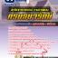 แนวข้อสอบ นักวิชาการกษาปณ์ ด้านวางแผน กรมธนารักษ์ NEW thumbnail 1