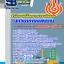 รวมแนวข้อสอบนักวิชาการพลังงาน สำนักงานปลัดกระทรวงพลังงาน NEW thumbnail 1