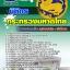 เก็งแนวข้อสอบนิติกร สำนักงานปลัดกระทรวงมหาดไทย NEW thumbnail 1