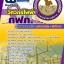 รวมแนวข้อสอบวิศวกรไฟฟ้า กฟภ. การไฟฟ้าส่วนภูมิภาค NEW thumbnail 1