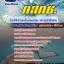 แนวข้อสอบด้านวิศวกรรมโทรคมนาคม และไฟฟ้าสื่อสาร สำนักงาน กสทช. thumbnail 1