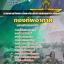 รวมแนวข้อสอบนายทหารวิเคราะห์และประเมินการสรรหาข่าวกรอง กองทัพอากาศ NEW thumbnail 1