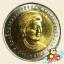 เหรียญ 10 บาท องค์การอนามัยโลก ทูลเกล้าฯ ถวายรางวัลอาหารปลอดภัย thumbnail 2