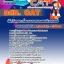 รวมแนวข้อสอบนักวิเคราะห์ระบบงานคอมพิวเตอร์ 5 กสท. CAT thumbnail 1