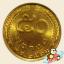 เหรียญ 50 สตางค์ รวงข้าว พุทธศักราช 2523 thumbnail 1