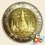 เหรียญ 10 บาท วัดอรุณราชวราราม พุทธศักราช 2550 thumbnail 1