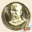 เหรียญ 10 บาท ครบ 36 พรรษา สมเด็จพระบรมโอรสาธิราชฯ thumbnail 2