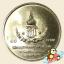 เหรียญ 10 บาท ฉลองพระชนมายุ ครบ 36 พรรษา สมเด็จพระเทพฯ thumbnail 1