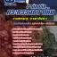 แนวข้อสอบ ช่างสรรพวุธ (ด้านช่างไฟฟ้า) สำนักงานปลัดกระทรวงกลาโหม NEW thumbnail 1