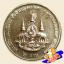 เหรียญ 2 บาท ฉลองสิริราชสมบัติ ครบ 50 ปี กาญจนาภิเษก รัชกาลที่ 9 (ยกถุง) thumbnail 2