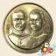 เหรียญ 10 บาท ครบ 120 ปี สถาบันที่ปรึกษาราชการแผ่นดิน thumbnail 2