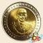 เหรียญ 10 บาท ครบ 72 ปี สำนักงานเลขาธิการคณะรัฐมนตรี thumbnail 2