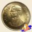 เหรียญ 1 บาท วันอาหารโลก (FAO) thumbnail 2