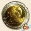 เหรียญ 10 บาท การประชุมผู้นำเศรษฐกิจเอเปค ครั้งที่ 11 thumbnail 1