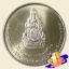 เหรียญ 20 บาท พระราชพิธีฉลองสิริราชสมบัติ ครบ 60 ปี รัชกาลที่ 9 thumbnail 1