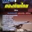 แนวข้อสอบนิติกร กองบัญชาการกองทัพไทย NEW thumbnail 1
