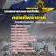 รวมแนวข้อสอบนายทหารกายภาพบำบัด กองทัพอากาศ NEW thumbnail 1