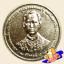 เหรียญ 2 บาท ฉลองสิริราชสมบัติ ครบ 50 ปี กาญจนาภิเษก รัชกาลที่ 9 thumbnail 2