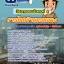 แนวข้อสอบ วิศวกรคอมพิวเตอร์4 กฟน. การไฟฟ้านครหลวง NEW thumbnail 1