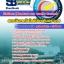 เก็งแนวข้อสอบนักพัฒนา (Standard and Quality Control) สถาบันเทคโนโลยีป้องกันประเทศ NEW thumbnail 1