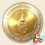 เหรียญ 10 บาท พระชนมายุ ครบ 84 พรรษา สมเด็จพระเจ้าภคินีเธอ เจ้าฟ้าเพชรรัตน์ฯ thumbnail 1