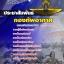 รวมแนวข้อสอบประชาสัมพันธ์ กองทัพอากาศ NEW thumbnail 1