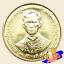 เหรียญ 25 สตางค์ ฉลองสิริราชสมบัติ ครบ 50 ปี กาญจนาภิเษก รัชกาลที่ 9 thumbnail 2