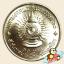 เหรียญ 10 บาท มหามงคลพระชนมพรรษา ครบ 60 พรรษา รัชกาลที่ 9 thumbnail 1