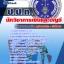 รวมแนวข้อสอบนักวิชาการเงินและบัญชี ป.ป.ท. NEW thumbnail 1