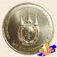 เหรียญ 20 บาท มหามงคลเฉลิมพระชนมพรรษา ครบ 80 พรรษา พระบรมราชินีนาถ thumbnail 1