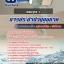 แนวข้อสอบเศรษฐกร4 การประปาส่วนภูมิภาค กปภ. NEW thumbnail 1