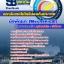เก็งแนวข้อสอบนักพัฒนา (Mechanical) สถาบันเทคโนโลยีป้องกันประเทศ NEW thumbnail 1
