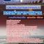 แนวข้อสอบเจ้าหน้าที่ตรวจอาวุธและวัตถุอันตราย กรมท่าอากาศยาน NEW thumbnail 1