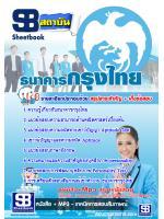 แนวข้อสอบ ธนาคารกรุงไทย