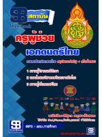 แนวข้อสอบเอกดนตรีไทย ครูผู้ช่วย สพฐ. NEW