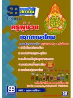 โหลดแนวข้อสอบเอกภาษาไทย ครูผู้ช่วย สพฐ.