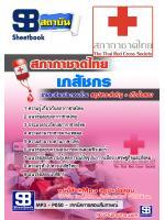 แนวข้อสอบเภสัชกร สภากาชาดไทย
