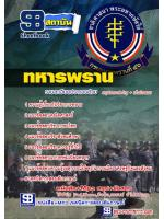 NEW แนวข้อสอบ ทหารพราน กองทัพภาคที่ 3
